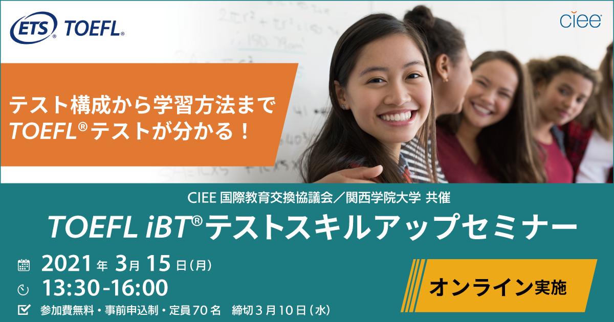 TOEFL iBTテストスキルアップセミナー(3月15日開催) | 受験者の方へ ...