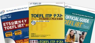 TOEFLテスト公式教材ショップ