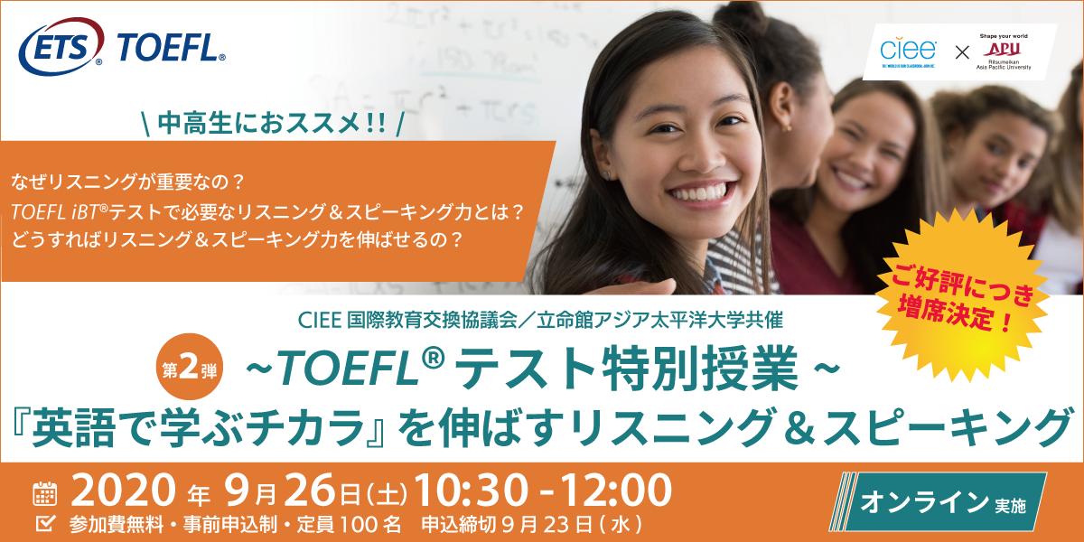 「~TOEFL®テスト特別授業~『英語で学ぶチカラ』を伸ばすリスニング&スピーキング
